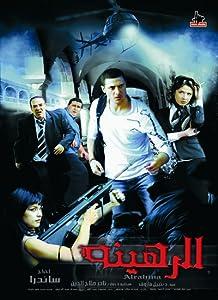 Movies com Al rahina by Sandra Nashaat [WQHD]