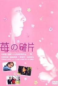 Ichigo no kakera (2005)