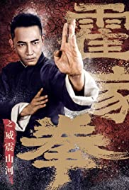 Shocking Kung Fu of Huo's Poster
