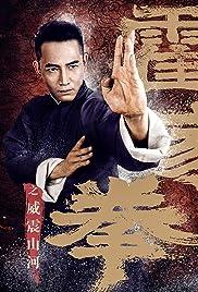 Shocking Kung Fu of Huo's