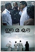 best malayalam movie list 2017