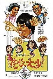 Hua xin da shao Poster