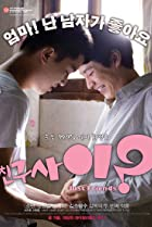 Asian BL Movie recommendations - IMDb