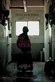 The End of April Poster