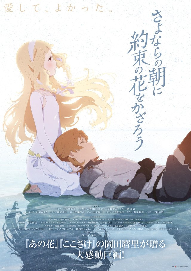 Maquia - When the Promised Flower Blooms  (2018)  Streaming VF