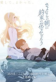 Maquia: When the Promised Flower Blooms (2018) Sayonara no asa ni yakusoku no hana o kazarô 1080p