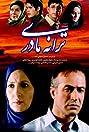 Taraneh Madari (2008) Poster