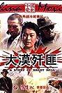 Da mo qian fei (1994) Poster