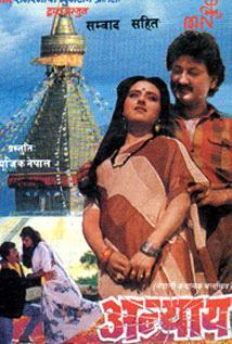 Anyay ((1989))