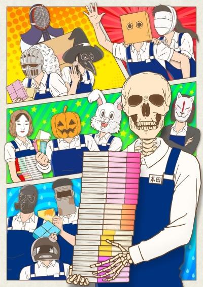 [Anime/Manga] Gaikotsu Shotenin Honda-san MV5BMDY5MGQxZjQtMTk1Ni00OGViLTk3ZDktMzI3ZmFjZTI2ZDVjXkEyXkFqcGdeQXVyMzMyNjUwMzY@._V1_