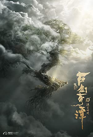 Watch Legend of the Ancient Sword Free Online
