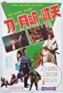 The Magic Blade (1976) Poster