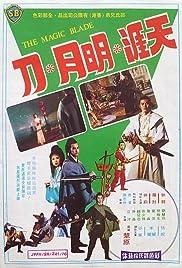 Tien ya ming yue dao Poster