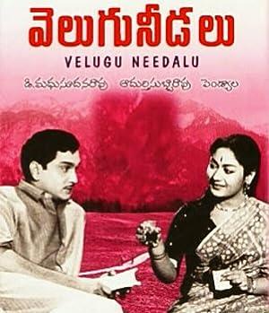 Acharya Athreya Velugu Needalu Movie