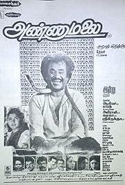 Annamalai Poster