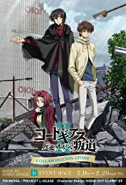 Code Geass: Lelouch of the Rebellion Episode II (2018) - IMDb