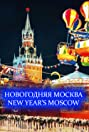 New year's Moscow