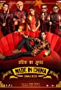 Made in China (2019) Poster