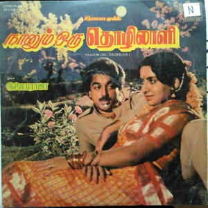 C.V. Sridhar Naanum Oru Thozhilaali Movie