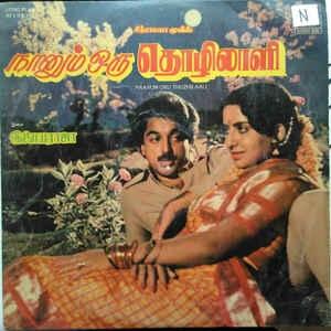 Kamal Haasan Naanum Oru Thozhilaali Movie
