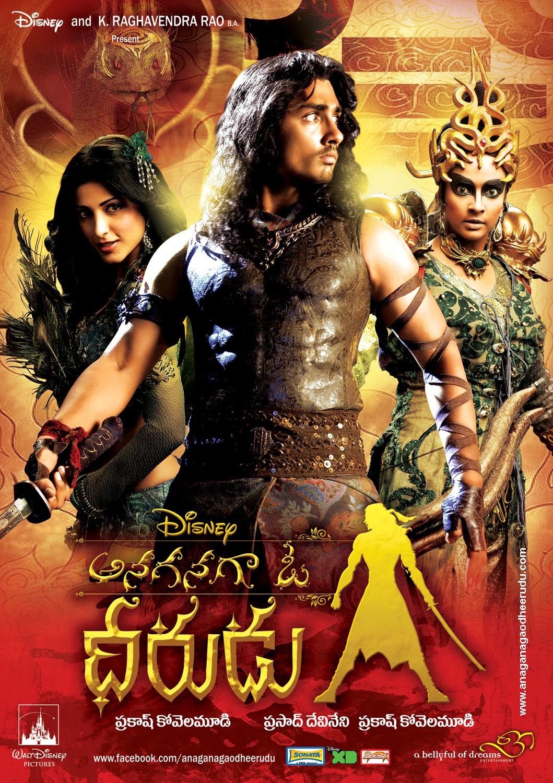 anaganaga o dheerudu full movie watch online free