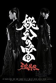The Secret Flute: Garo Side-Story Poster