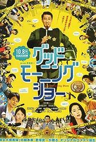Guddo môningu shô (2016) Poster - Movie Forum, Cast, Reviews