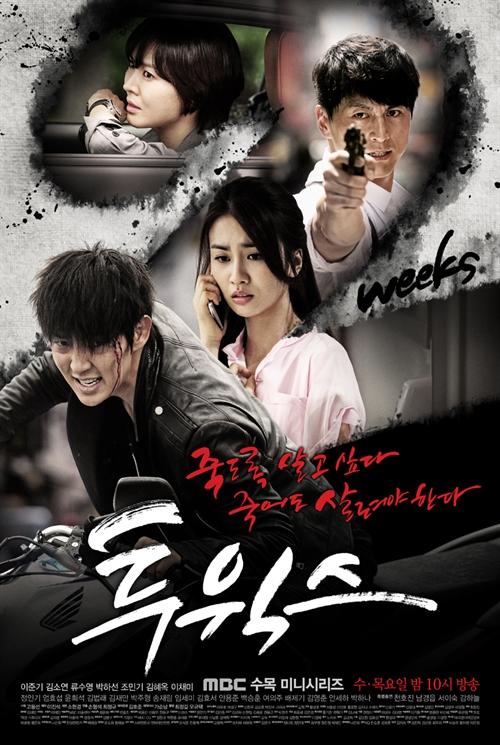 two weeks tv mini series 2013 imdb