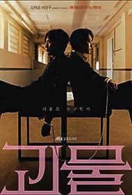 Shin Ha-kyun and Yeo Jin-gu in Gwimul (2021)