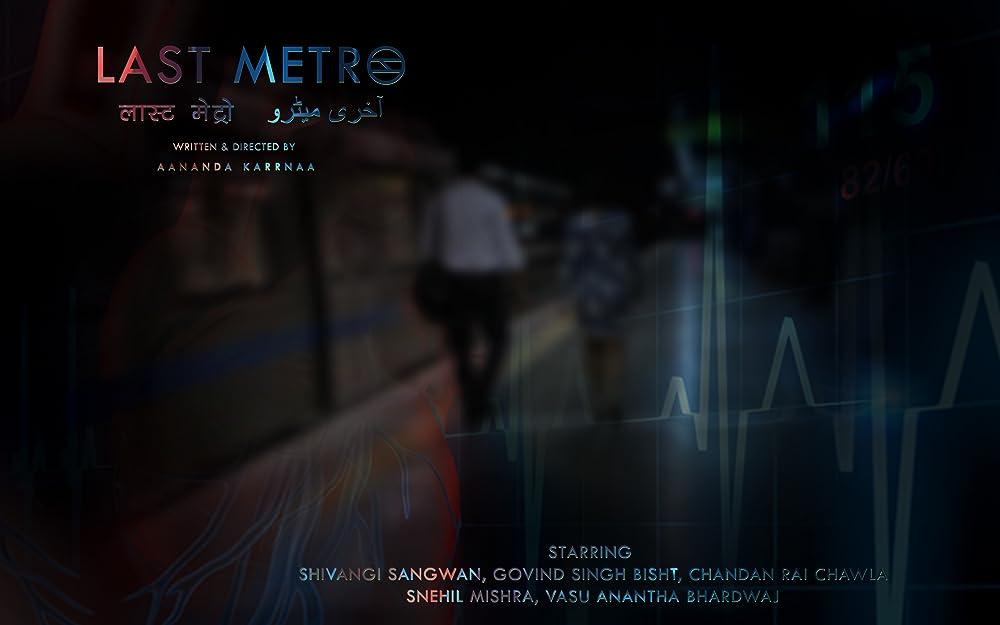 Last Metro 2017