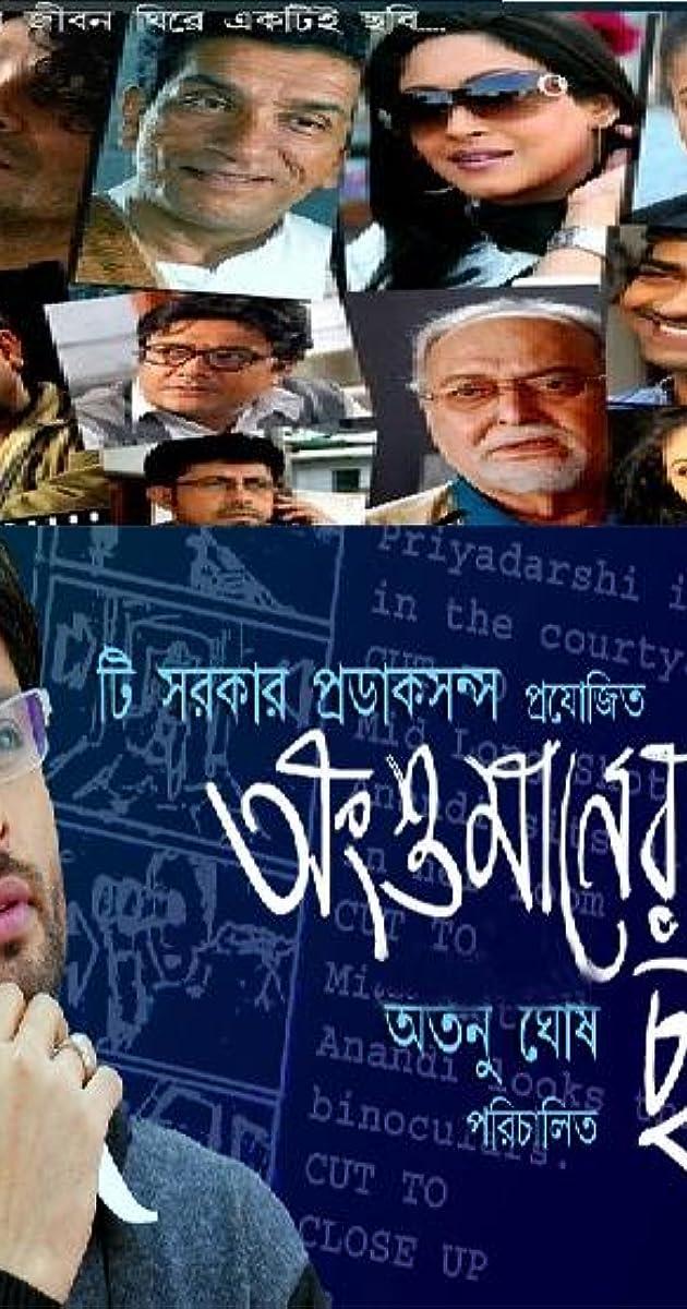 Angshumaner Chhobi (2009) - News - IMDb