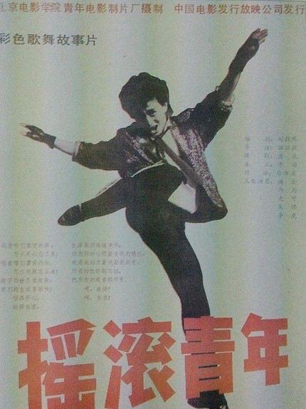 Yaogun Qingnian (1988)