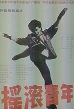 Yaogun Qingnian