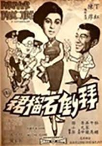 The movies downloads Bai dao shi lin qun [4K]