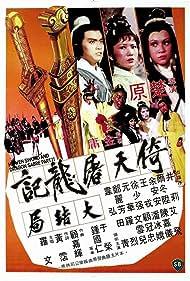 Yi tian tu long ji da jie ju (1978)