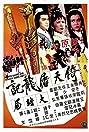 Heaven Sword and Dragon Sabre 2 (1978) Poster