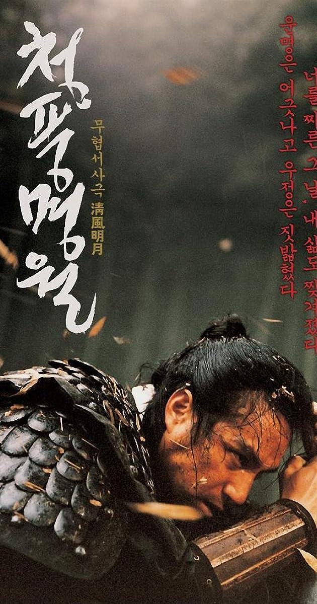 Image Cheongpung myeongwol
