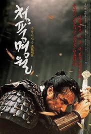 Cheongpung myeongwol Poster