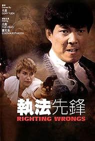 Cynthia Rothrock and Biao Yuen in Zhi fa xian feng (1986)