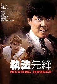 Zhi fa xian feng(1986) Poster - Movie Forum, Cast, Reviews