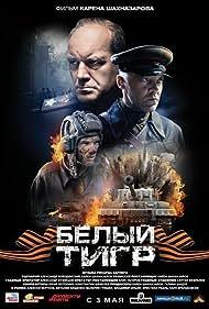 Belyy tigr (2012)