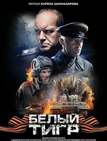 Belyy tigr (2012) 1080p