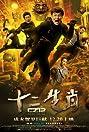 Chinese Zodiac (2012) Poster