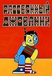 Rasseyannyy Dzhovanni Poster