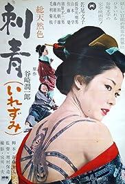 Irezumi(1966) Poster - Movie Forum, Cast, Reviews