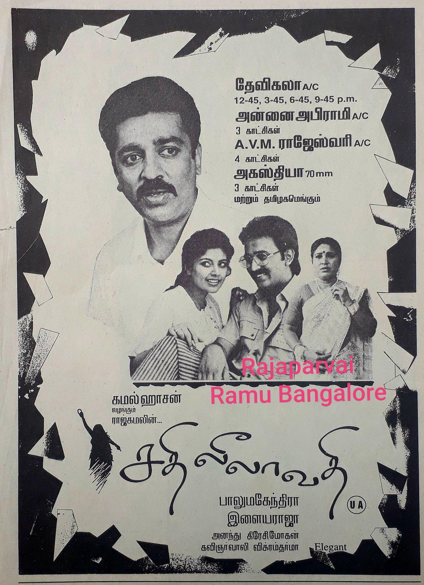 Ramesh Aravind, Kamal Haasan, Heera Rajgopal, and Kovai Sarala in Sathi Leelavathi (1995)
