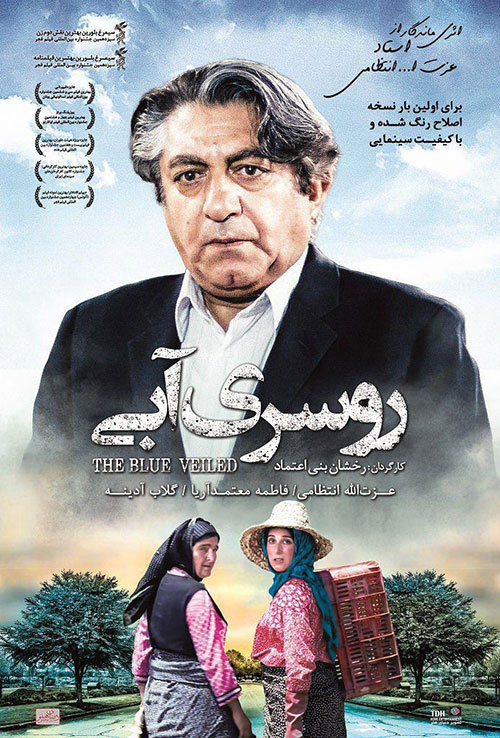 Ezzatolah Entezami and Fatemah Motamed-Aria in Rusari Abi (1995)