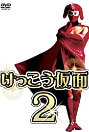 Kekkô Kamen 2 Poster