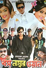 Boss Number One Poster