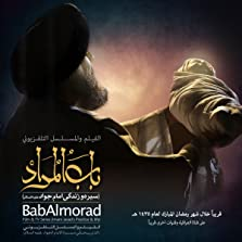 Bab Almorad (2014– )